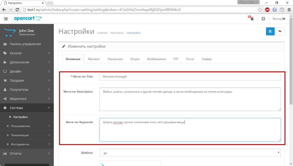 Базовая настройка OpenCart